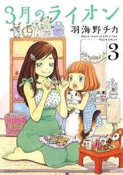 [羽海野チカ]の3月のライオン 3 (ジェッツコミックス)