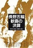 長野五輪歓喜の決算―肥大化五輪への批判と提言