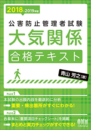 2018-2019年版 公害防止管理者試験 大気関係 合格テキスト