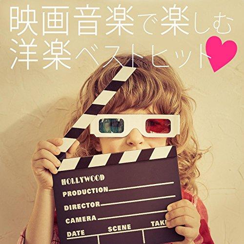 映画音楽で楽しむ洋楽ベストヒット!