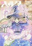 ハルタ 2016-MARCH volume 32 (ビームコミックス)