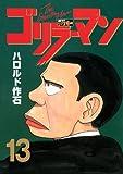ゴリラーマン 新世紀リマスター(13) (ヤンマガKCスペシャル)