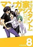 マンガ家さんとアシスタントさんと(8) (ヤングガンガンコミックス)