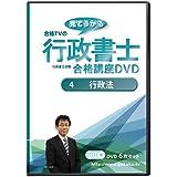 行政書士試験合格講座DVD 4行政法 DVD6枚セット