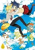 星姫と孤高のきつねくん (2)(完) (ガンガンコミックスONLINE)