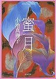 蜜月(新潮文庫)