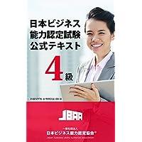 日本ビジネス能力認定試験4級 公式テキスト