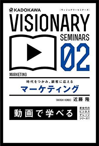 時代をつかみ、顧客に応える マーケティング (VISIONARY SEMINARS)の詳細を見る