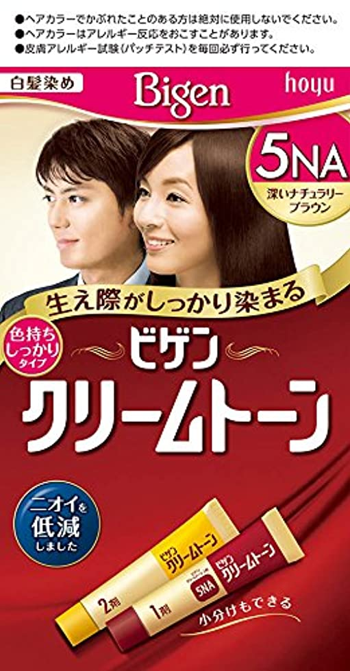 サラダ血摂氏度ホーユー ビゲン クリームトーン 5NA 深いナチュラリーブラウン 40g+40g (医薬部外品)