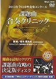 2013年全日本吹奏楽コンクール 課題曲合奏クリニック[DVD]