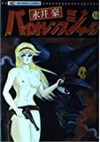 バイオレンスジャック 16 (ニチブンコミックス)