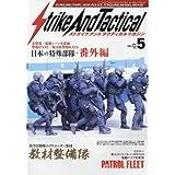 Strike And Tactical(ストライクアンドタクティカルマガジン) 2017年 05 月号 [雑誌]