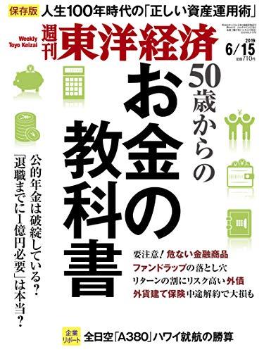 週刊東洋経済 2019年6/15号 [雑誌](50歳からのお金の教科書)