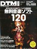 DTM MAGAZINE (マガジン) 2012年 03月号 [雑誌]