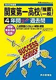 T113関東第一高等学校 2022年度用 4年間スーパー過去問 (声教の高校過去問シリーズ)
