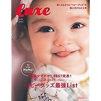 2018-2019年版 Pre-mo Luxe (主婦の友生活シリーズ)