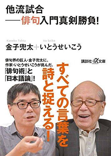 他流試合――俳句入門真剣勝負! (講談社+α文庫)