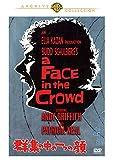 群衆の中の一つの顔 [DVD]