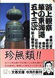 路上観察 華の東海道五十三次 (文春文庫―ビジュアル版)