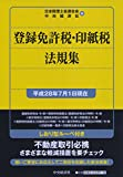 登録免許税・印紙税法規集[平成28年7月1日現在]