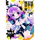 科学の王子と魔法の姫 2 (電撃コミックス)
