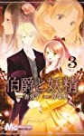伯爵と妖精 3 (マーガレットコミックス)
