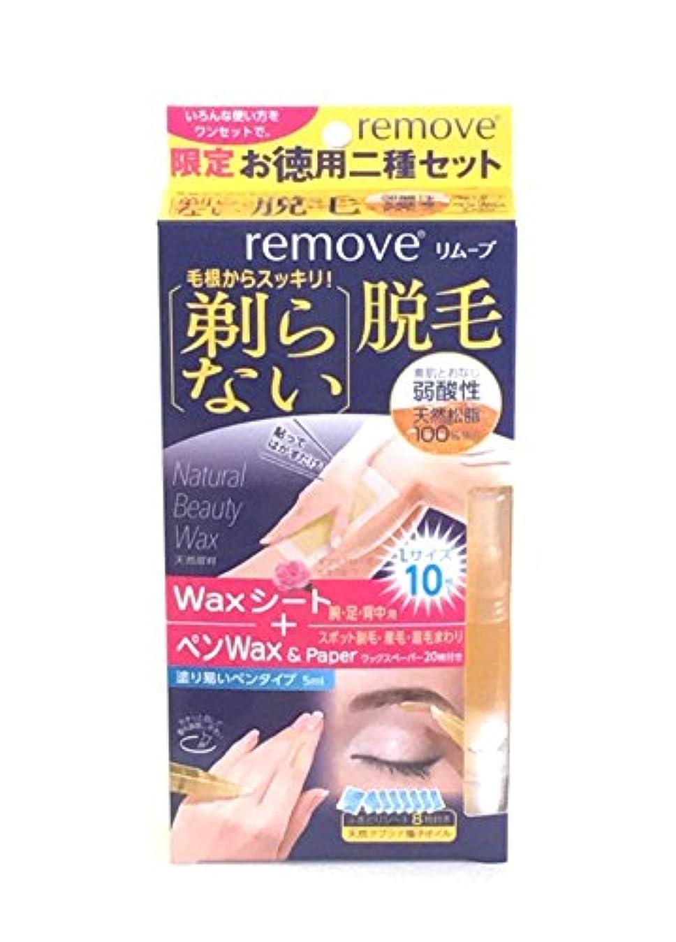 関連するに付ける練るリムーブ 剃らない脱毛 二種ワックスセット (ペンワックス 5ml、ワックスシート 10枚)