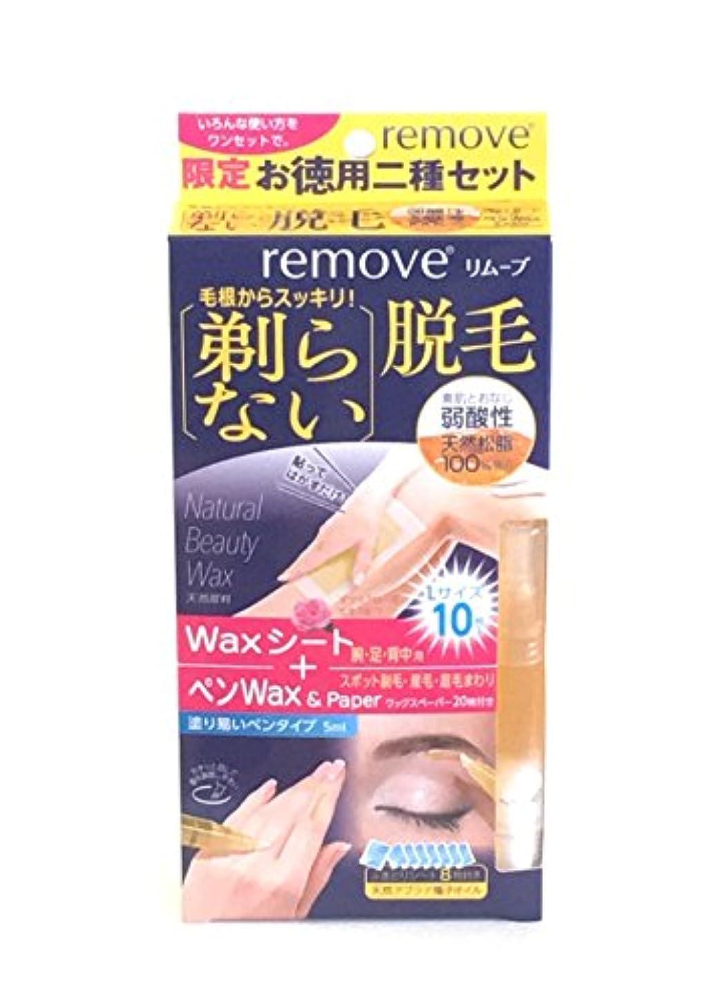 どんなときも免疫ではごきげんようリムーブ 剃らない脱毛 二種ワックスセット (ペンワックス 5ml、ワックスシート 10枚)