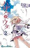 ハザマノウタ 2 (ガンガンコミックス)