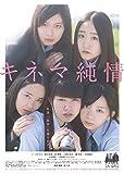 キネマ純情[DVD]