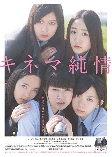 キネマ純情 [DVD]