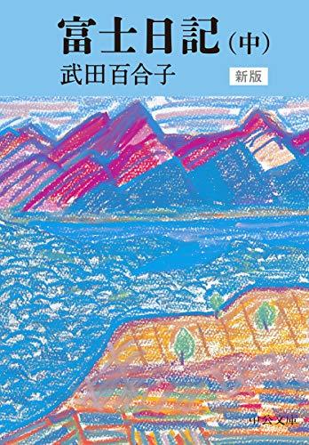 富士日記(中)-新版 (中公文庫 (た15-11))