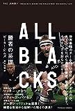 ALL BLACKS 勝者の系譜