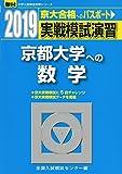 実戦模試演習 京都大学への数学 2019 (大学入試完全対策シリーズ)