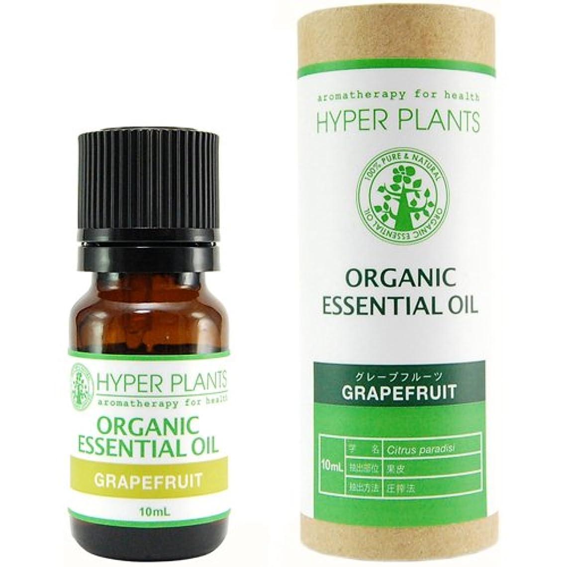 ランデブー無条件ヨーロッパHYPER PLANTS ハイパープランツ オーガニックエッセンシャルオイル グレープフルーツ 10ml HE0210