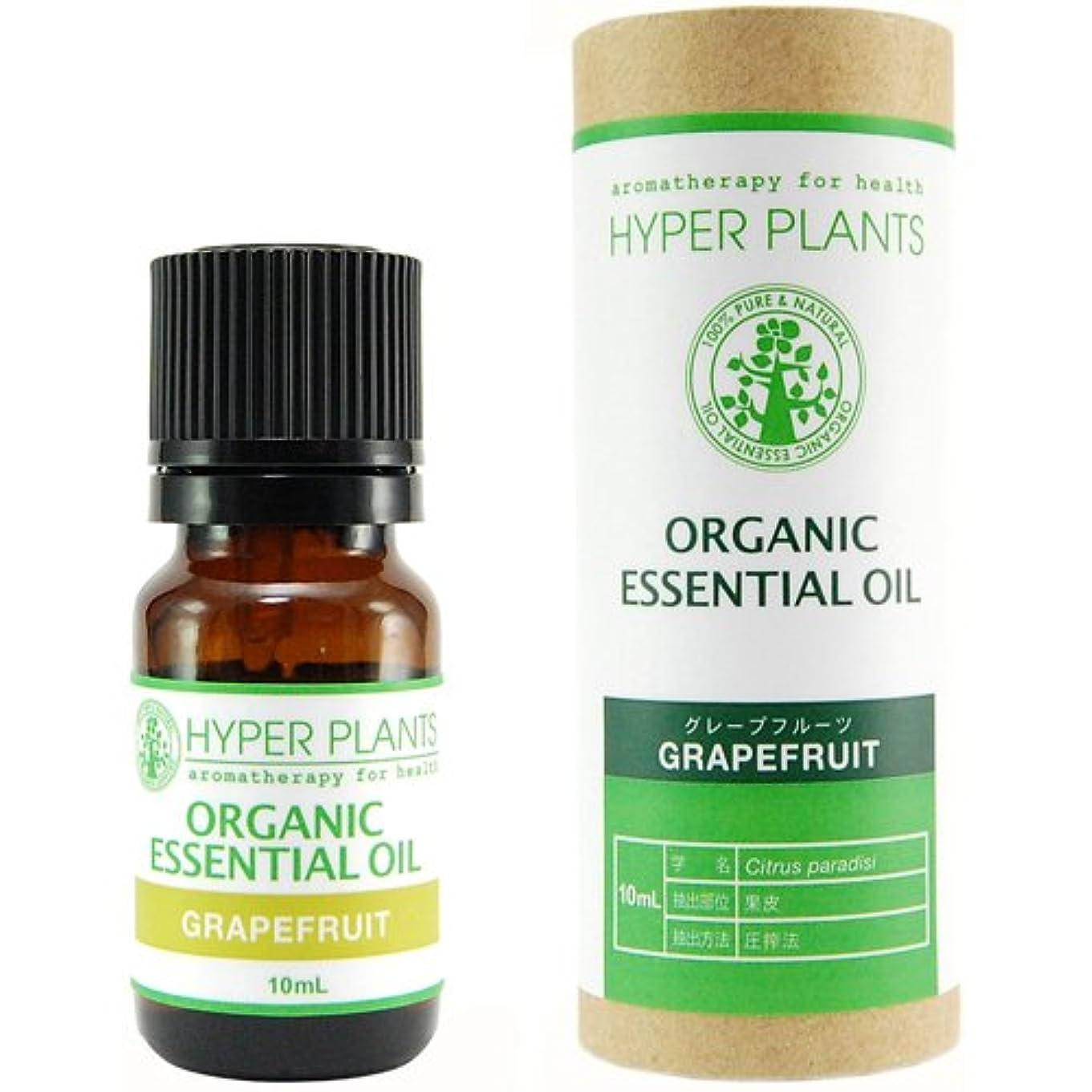 バリア拒絶酸化するHYPER PLANTS ハイパープランツ オーガニックエッセンシャルオイル グレープフルーツ 10ml HE0210