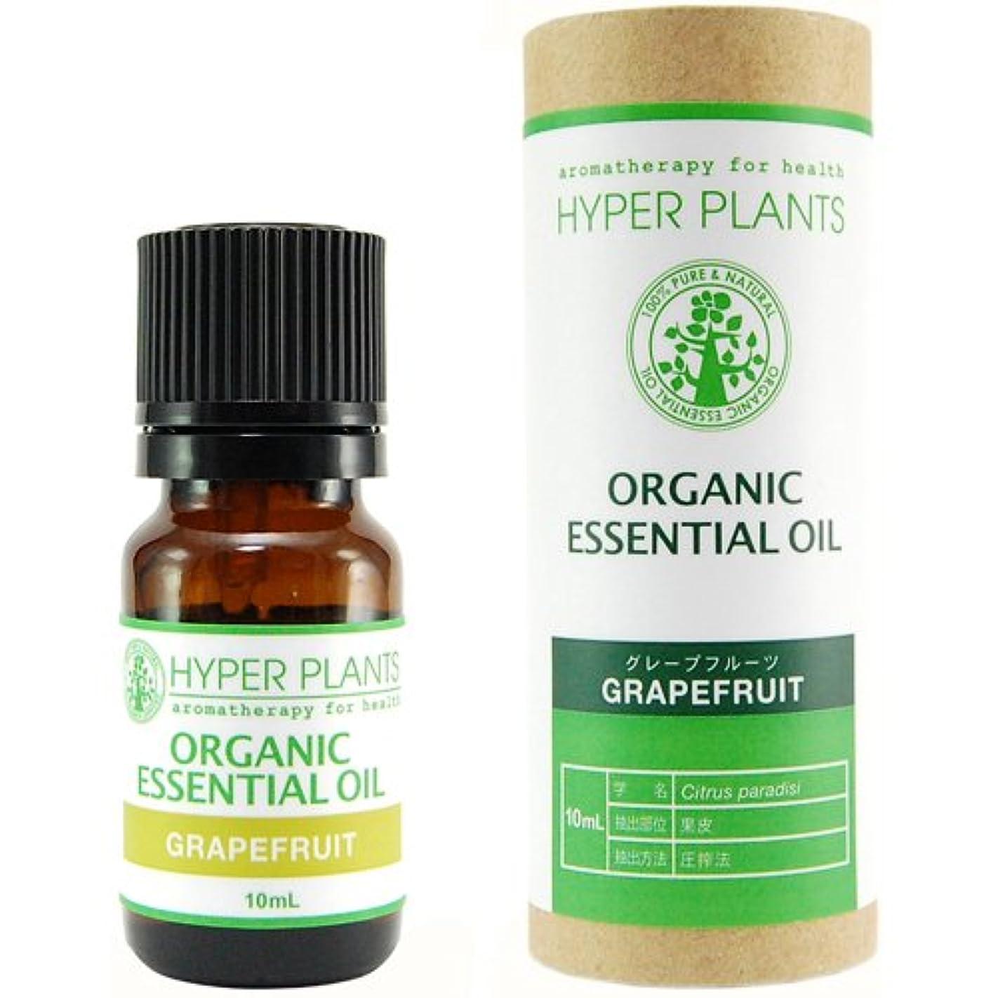 コイルショルダー突っ込むHYPER PLANTS ハイパープランツ オーガニックエッセンシャルオイル グレープフルーツ 10ml HE0210
