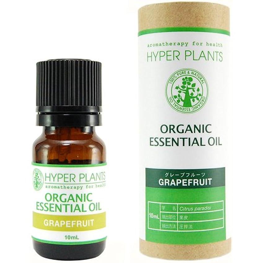奪う公園スティックHYPER PLANTS ハイパープランツ オーガニックエッセンシャルオイル グレープフルーツ 10ml HE0210