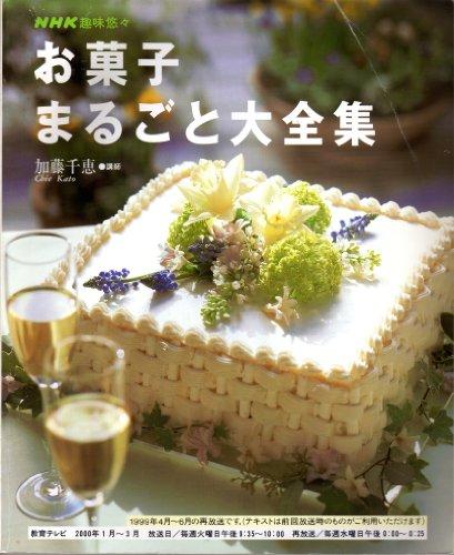 お菓子まるごと大全集 (NHK趣味悠々)