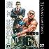 TOUGH―タフ― 27 (ヤングジャンプコミックスDIGITAL)