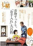 DVD付 手ほどき七緒 着物すっきり。「お手入れ」大百科 (プレジデントムック)
