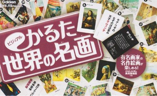 ビジュアルかるた世界の名画 社会科常識シリーズ ([実用品])