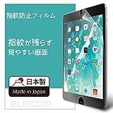 エレコム 保護フィルム iPad mini4対応 指紋防止 気泡が目立たなくなるエアーレス加工 反射防止 【日本製】 TB-A17SFLFA