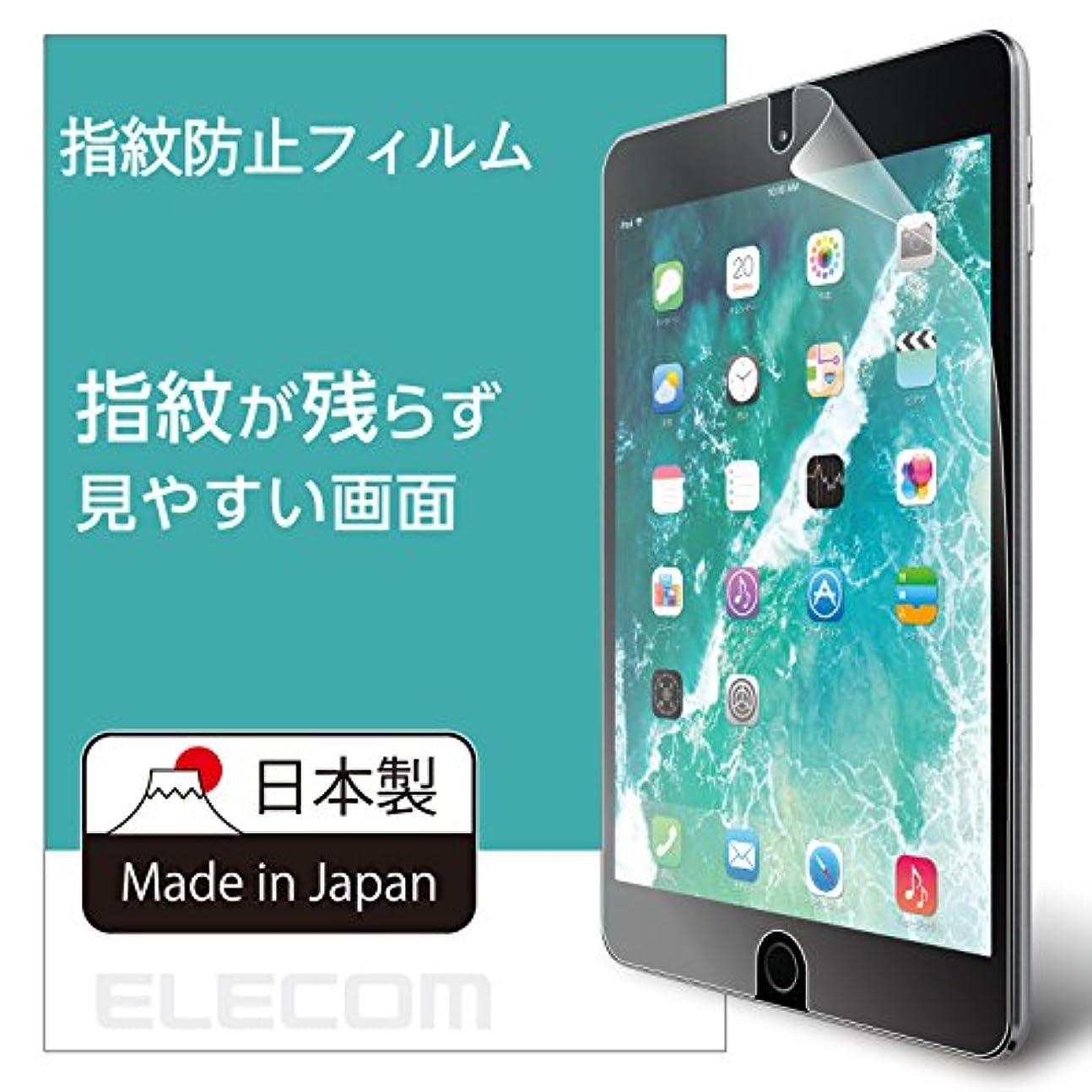 首尾一貫した電気技師必須エレコム iPad mini5 /iPad mini4 保護フィルム 指紋防止 気泡が目立たなくなるエアーレス加工 反射防止 【日本製】 TB-A17SFLFA