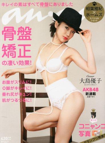 an・an (アン・アン) 2012年 6/13号 [雑誌]の詳細を見る