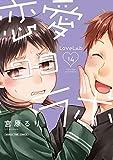 恋愛ラボ コミック 1-14巻セット