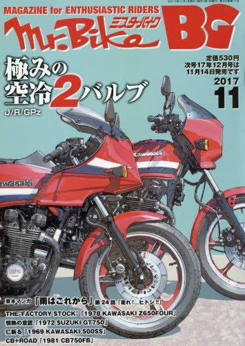 Mr.Bike BG (ミスター・バイク バイヤーズガイド) 2017年11月号 [雑誌]
