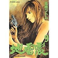 地雷震(9) (アフタヌーンコミックス)