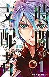 時間の支配者 1 (ジャンプコミックス)