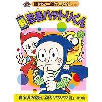 新忍者ハットリくん 2 (藤子不二雄Aランド Vol. 82)